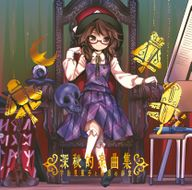 A Deeply Mystic Music Collection ~ Sumireko Usami and the Clubroom of Secrets album cover